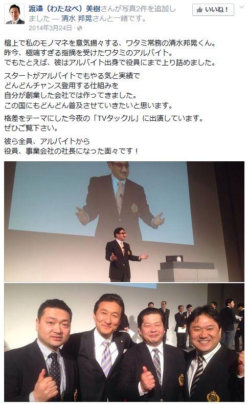 壇上で渡邉美樹氏のモノマネをする清水邦晃氏