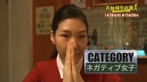 太鼓持ちの達人でネガティブ女子根倉涼子を演じる周本絵梨香さん