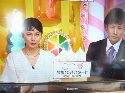 ヒルナンデス!に○○妻の電波ジャックに来た柴咲コウさんと東山紀之さん