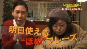 太鼓持ちの達人でネガティブ女子役を演じる周本絵梨香さんとやさぐれデブ役を演じるなしお成さん