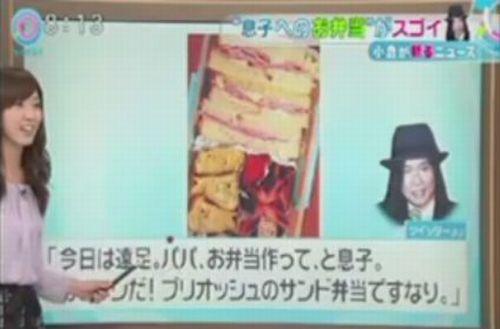 辻仁成さんの女子力の話題を説明する内田嶺衣奈アナ