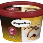 ハーゲンダッツが一時販売休止!『華もち』想定を上回る人気で生産間に合わず!
