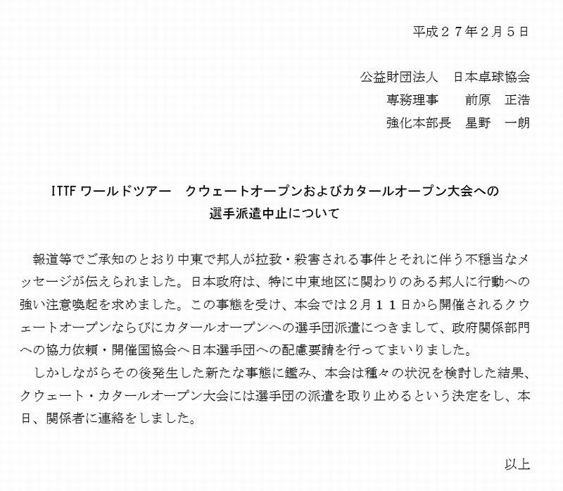 卓球協会発表の文章