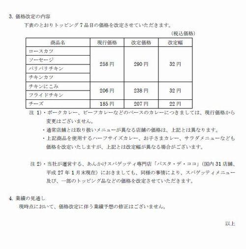 値上げに関する壱番屋プレスリリース2