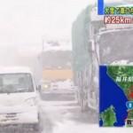 福井県で車300台が立ち往生!敦賀市越前市間の国道8号!北陸自動車道も!