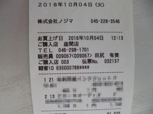 田尻有美選手のレシート
