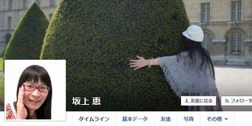 坂上恵さんのFacebook