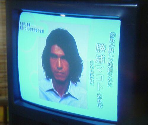 テレビで勝浦マコトの逮捕が報道される様子