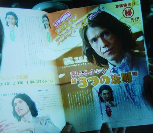 勝浦マコトが雑誌に載っている様子