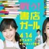 戦う書店ガール【ネタバレ】ロケ地判明!原作と異なる脚本に注目!
