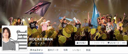 ふかわりょう(ROCKETMAN)のフェイスブック