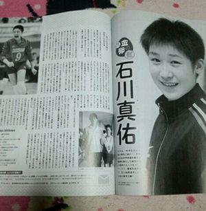 雑誌に載っている石川真祐さんの写真