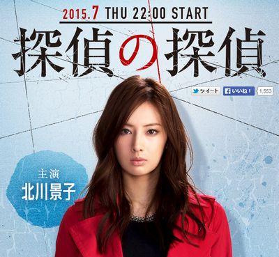 探偵の探偵に主演の北川景子さん