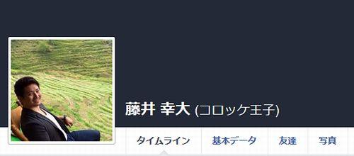 藤井幸大さんのfacebook