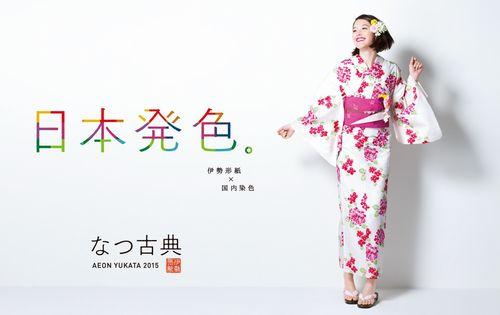 イオン浴衣のWEBサイトの松島エミさん