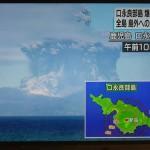 口之永良部島が噴火【速報画像】住民は大丈夫?被害状況は?