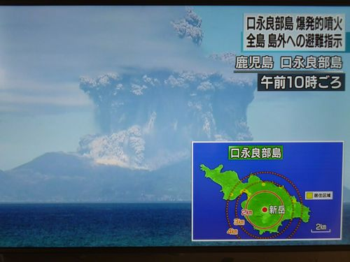 口永良部島の新岳の噴火の様子