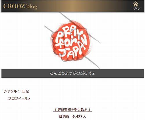 こんどうようぢのCROOZブログ