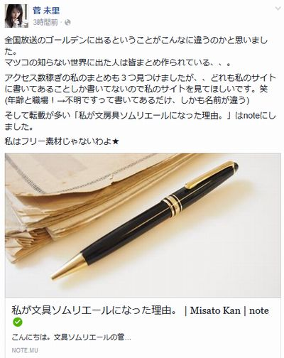 菅未里さんのFacebook