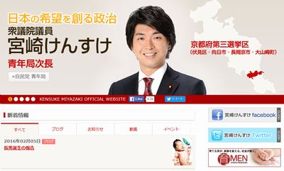 宮崎けんすけホームページ