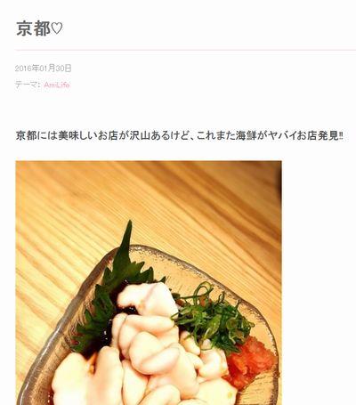 鈴木亜美さんのブログで京都の様子