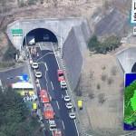山陽自動車道八本松トンネルの火災