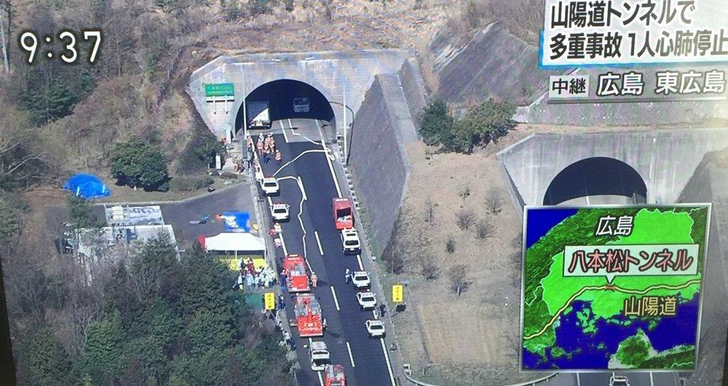 八本松トンネル(山陽自動車道)で火災!負傷者は?場所はどこ?