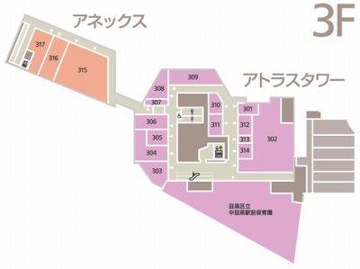中目黒アトラスタワー3Fのフロアマップ
