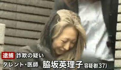 脇坂英里子の逮捕時の様子