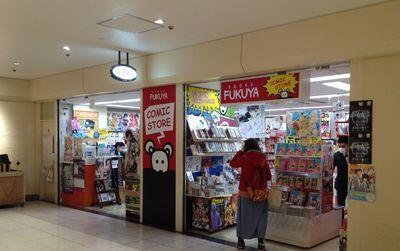 福家書店新宿サブナード店コミックストアの外観