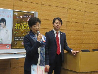 小池百合子会長と石崎徹事務局長