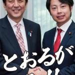 石崎徹衆議院議員と安倍晋三首相