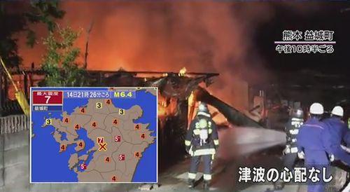 熊本県益城町での火災の様子