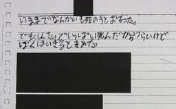 男児が書いた手記