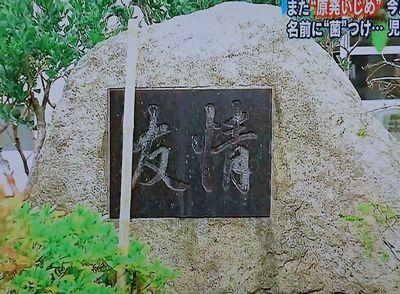 新潟市立坂井東小学校