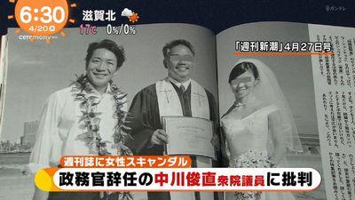 中川俊直の不倫報道重婚疑惑の画像
