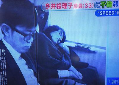 今井絵理子と橋本健の不倫報道の画像
