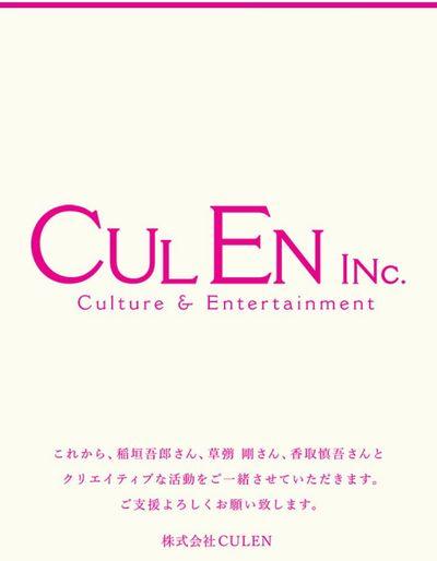 株式会社CULENのトップページ