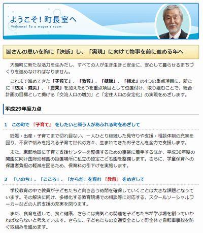 大磯町中崎久雄町長のページ