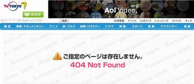 削除されたテレビ東京の画面