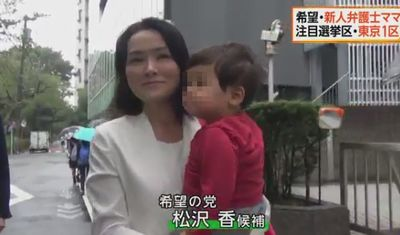 1歳3ヶ月の子を保育園に連れていく松沢香候補の様子