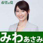 三輪麻美(希望の党)の経歴やプロフィールは?元CAってホント?