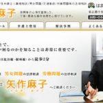 矢作麻子(希望の党)の経歴やプロフィールは?結婚してる?
