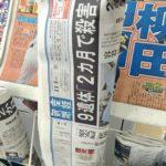座間市で9遺体が見つかった事件を報じる新聞の様子